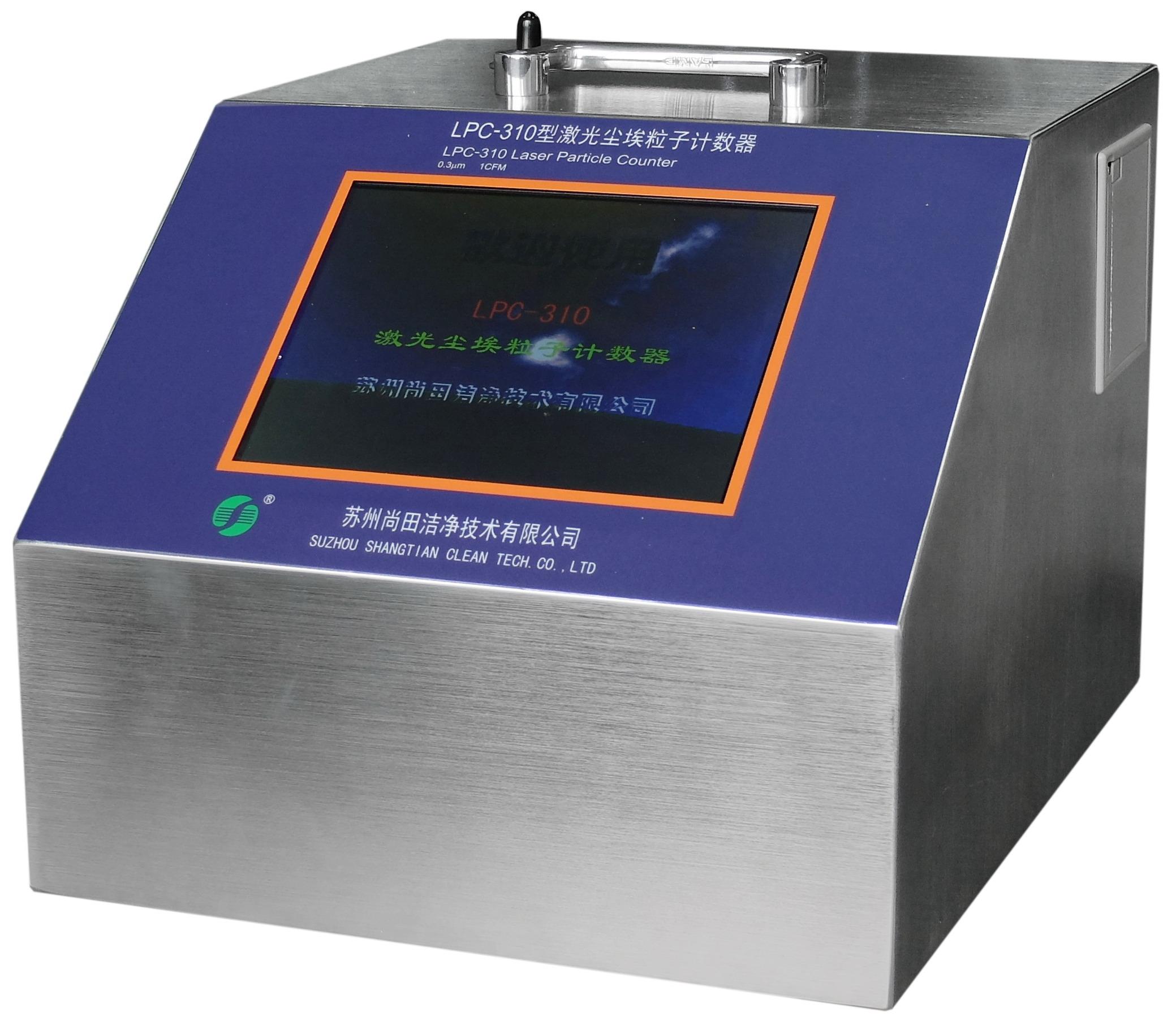LPC-310(28.3L/min)激光尘埃粒子计数器 触摸屏