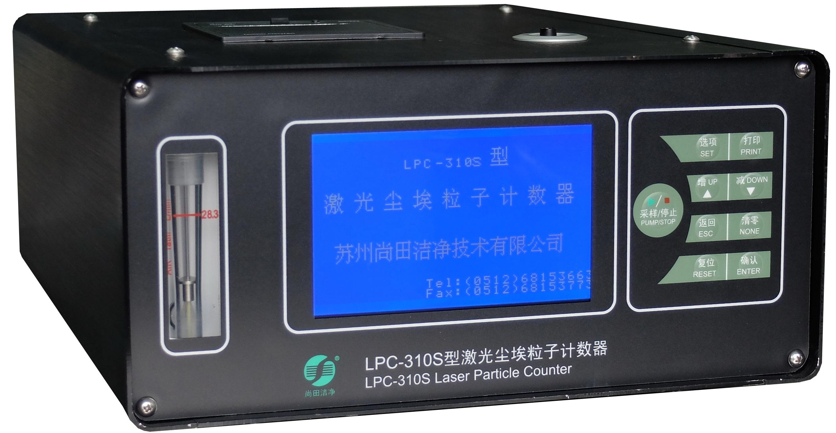 LPC-310S(28.3L/min)激光尘埃粒子计数器